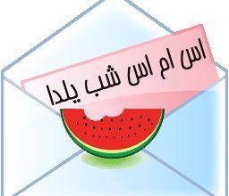 Photo of اس ام اس شب یلدا