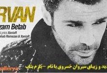 """آهنگ جدید و زیبای سیروان خسروی با نام """"بازم بتاب"""""""