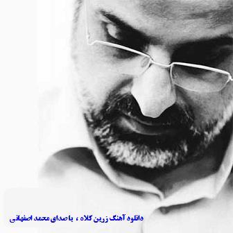 آهنگ زرین کلاه - محمد اصفهانی