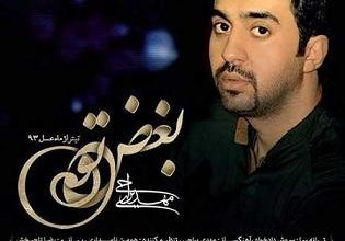 "Photo of دانلود آهنگ تیتراژ دوم ماه عسل به نام ""بغض"""