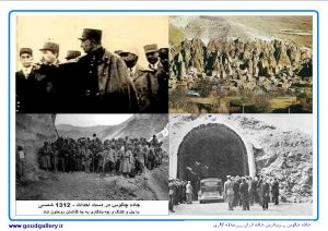 مراحل ساخت جاده چالوس 1312