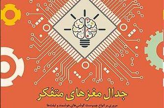 """Photo of دانلود مجله کلیک ۴۹۸ """"ضمیمه جام جم"""""""