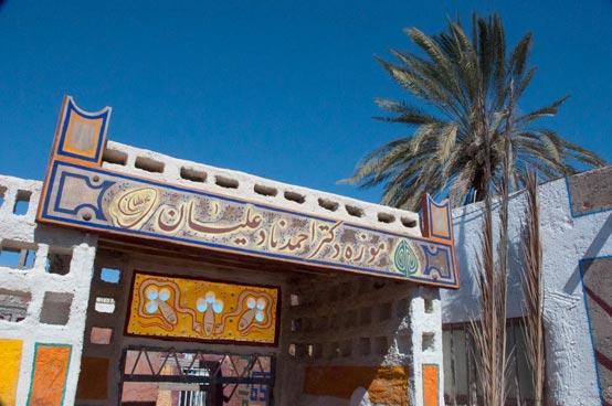 موزه و نگارخانه دائمی دکتر احمد نادعلیان هرمز