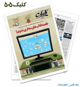 دانلود مجله کلیک 505