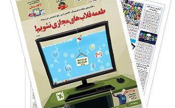 Photo of دانلود مجله کلیک_ضمیمه جام جم شماره ۵۰۵
