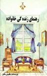 دانلود کتاب رهنمای زندگی خانواده