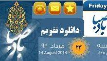 دانلود تقویم فارسی