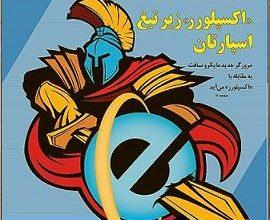 Photo of مجله کلیک شماره ۵۱۳