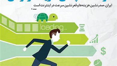 Photo of ضمیمه کلیک روزنامه جام جم شماره ۵۱۶