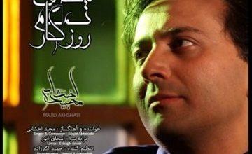 Photo of آهنگ جدید بهترین حرف از مجید اخشابی