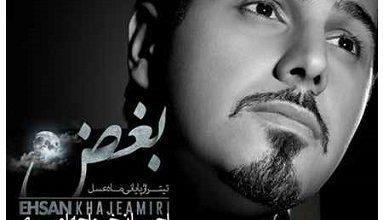 Photo of احسان خواجه امیری بغض/ تیتراژ پایانی ماه عسل ۹۴