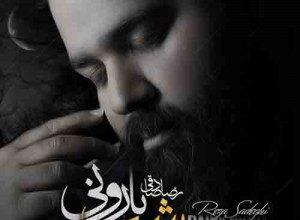 "Photo of دانلود آلبوم رضا صادقی ""شب بارونی"""