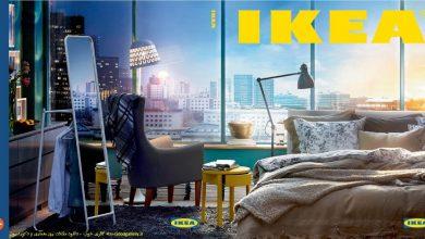 Photo of مجله طراحی دکوراسیون داخلی IKEA