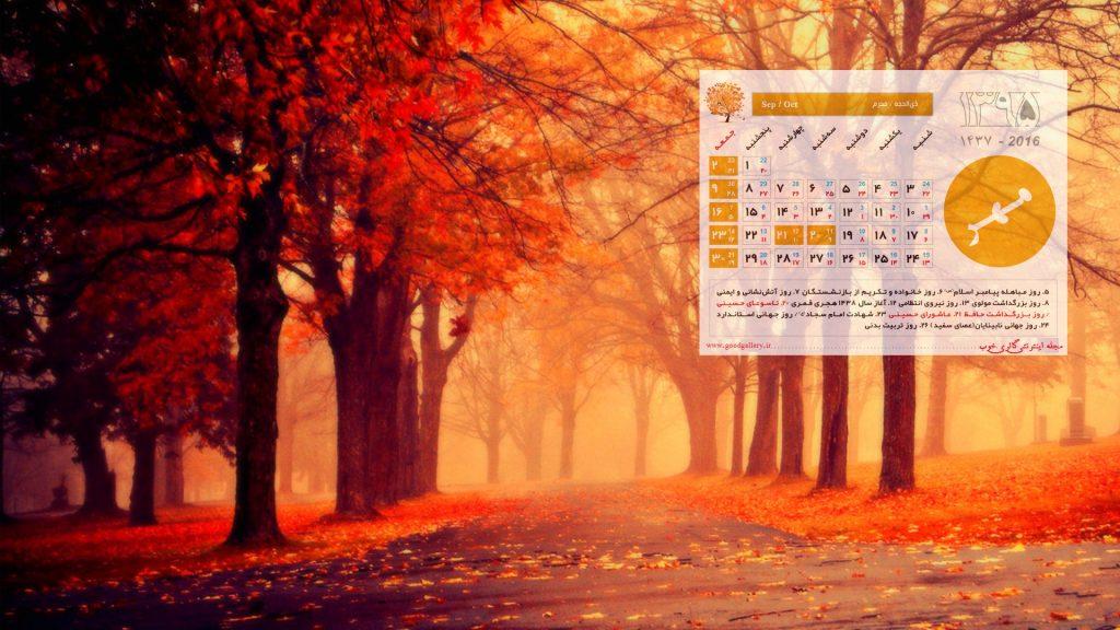 تقویم مهر ۹۵ با پس زمینه طبیعت-تقویم روز شمار سال 95 همراه با پس زمینه، والپیپر های زیبا به برای هر فصل