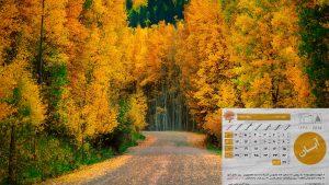 تقویم آبان ۹۵ با پس زمینه طبیعت-تقویم روز شمار سال 95 همراه با پس زمینه، والپیپر های زیبا به برای هر فصل