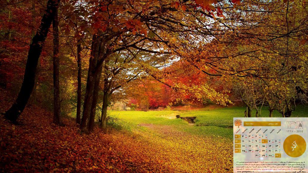 تقویم آذر ۹۵ با پس زمینه طبیعت