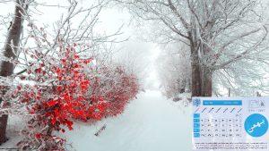 تقویم روز شمار سال 95 همراه با پس زمینه، والپیپر های زیبا به برای هر فصل بهمن