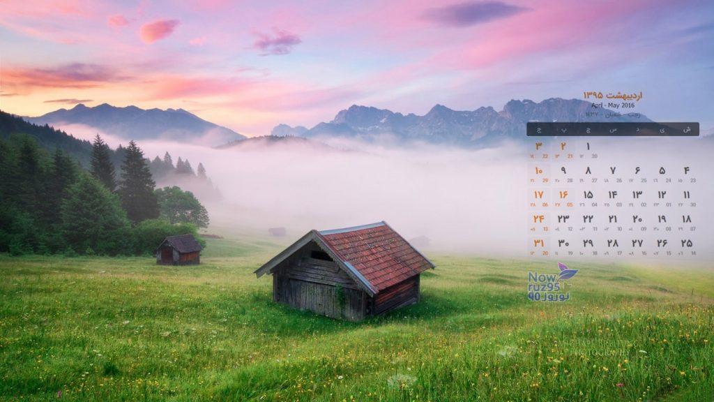 تقویم اردیبهشت ۹۵ با پس زمینه طبیعت
