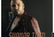 Photo of آهنگ جدید شهاب تیام بنام کی نمیدونه