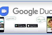 Photo of اپلیکیشن تماس تصویری گوگل