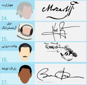 عکس امضای زیبا و جالب از افراد مشهور در طول تاریخ