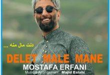 Photo of آهنگ مصطفی عرفانی بنام دلت مال منه