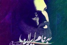 آهنگ به نام ایران از رضا صادقی