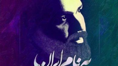 Photo of رضا صادقی بنام به نام ایران