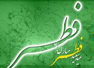 کارت پستال تبریک عید سعید فطر