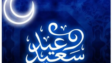 Photo of کارت پستال تبریک عید سعید فطر