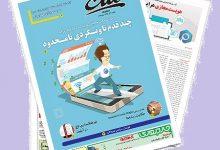 Photo of مجله کلیک شماره ۶۳۹