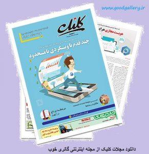 مجله کلیک 639 روزنامه جام جم