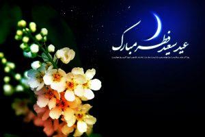 کارت پستال تبریک عید سعید فطر 97