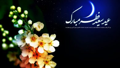 Photo of کارت پستال تبریک عید سعید فطر ۹۷