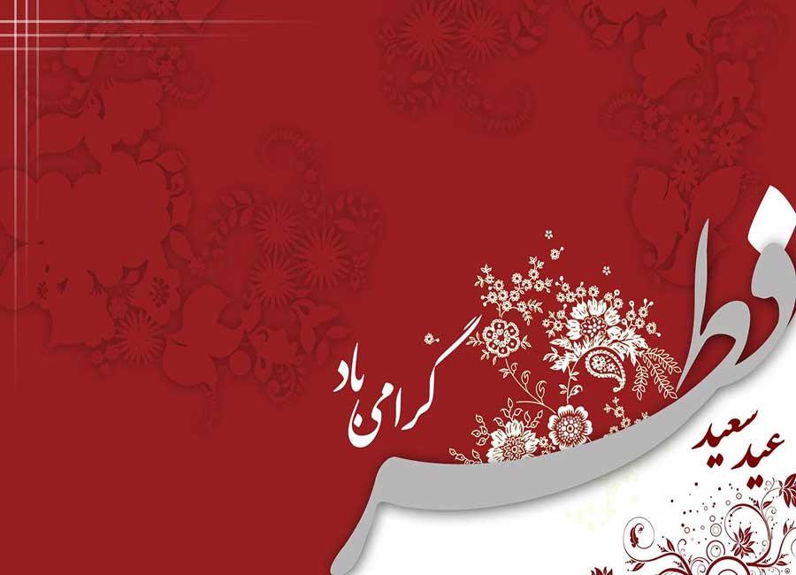 تبریک عید سعید فطر 97