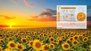 تقویم سال 99 برای دسکتاپ , تقویم آبان ماه 99 نسخه دسکتاپ