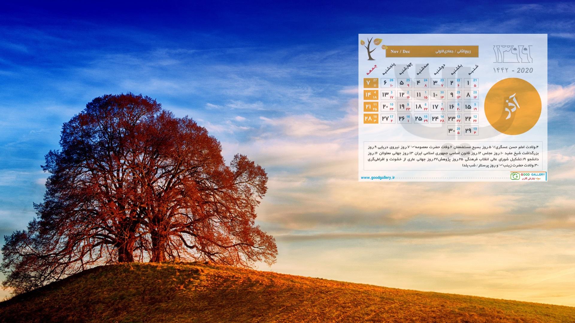 تقویم سال 99 برای دسکتاپ , تقویم آذر 99 نسخه دسکتاپ