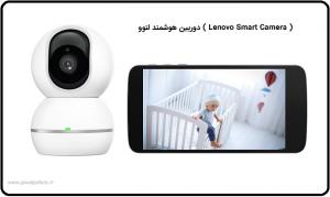 دوربین هوشمند لنوو ( Lenovo Smart Camera )